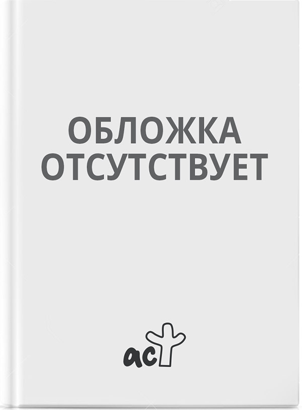 Утраченный символ (соиздание с ЭКСМО)