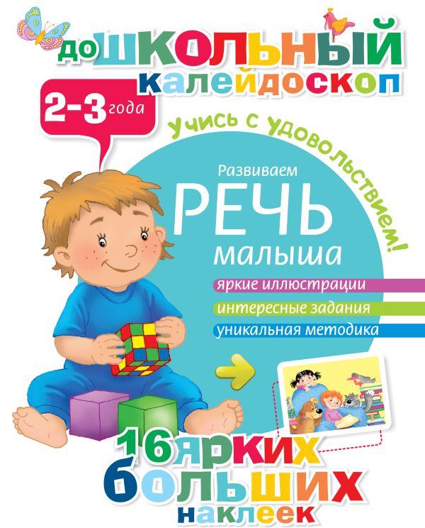 Развиваем речь малыша (2-3 года)