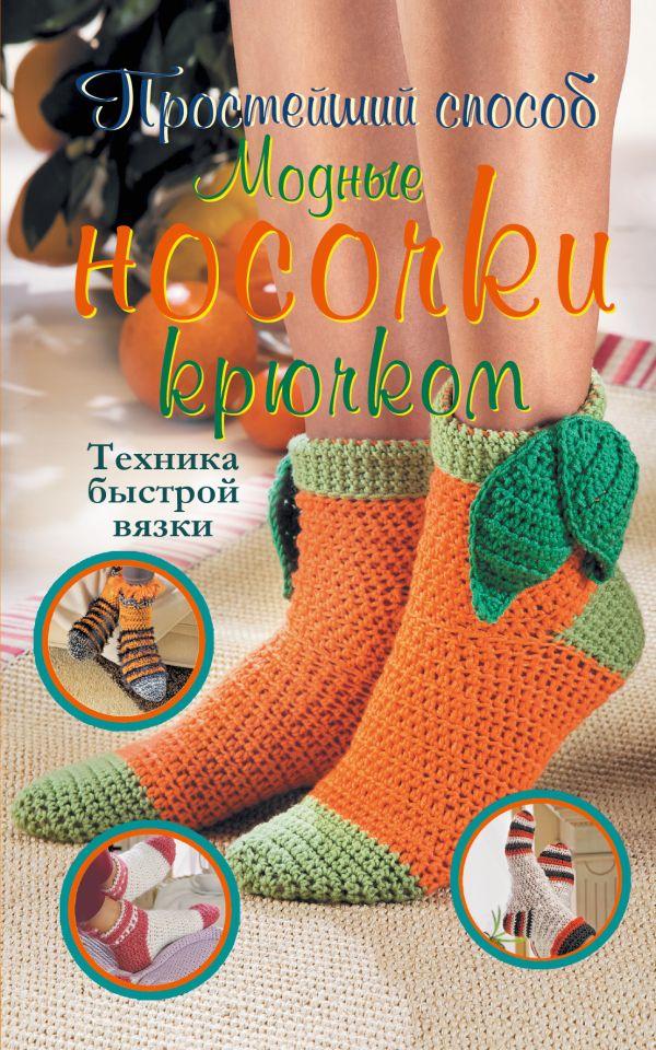 Модные носочки крючком. Техника быстрой вязки