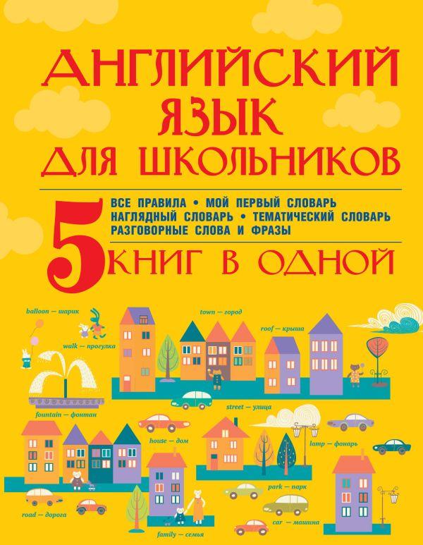 Английский язык для школьников. 5 книг в одной
