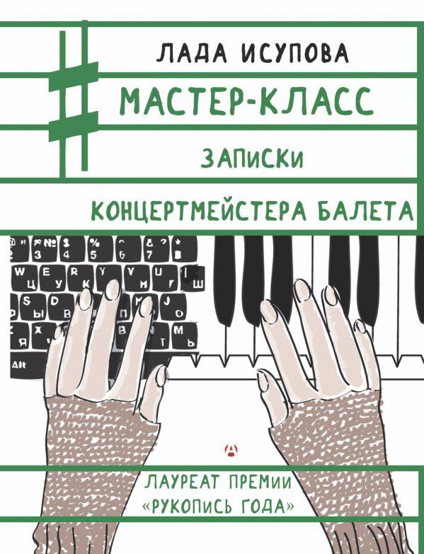 Мастер-класс. Записки концертмейстера балета