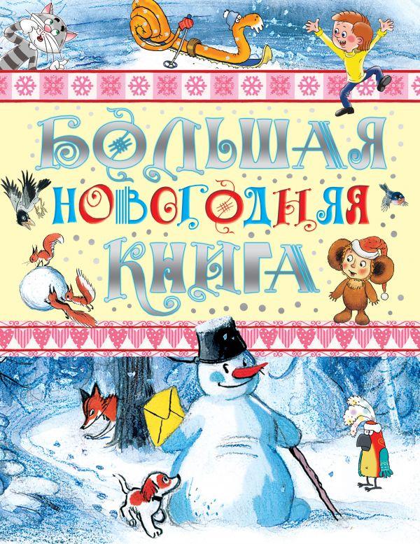 «Большая новогодняя книга»