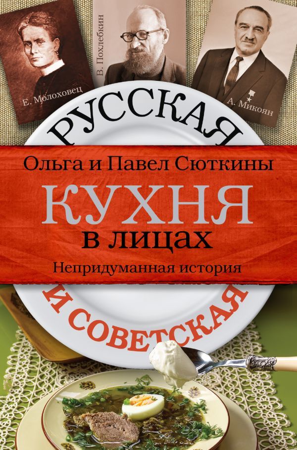 Русская и советская кухня в лицах