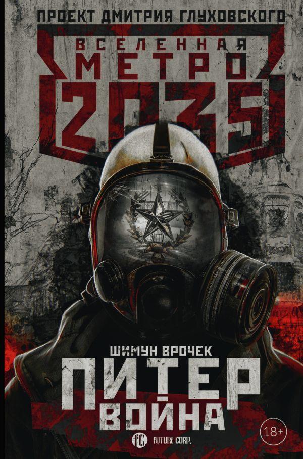 http://cdn.ast.ru/v2/ASE000000000715278/COVER/cover1__w600.jpg