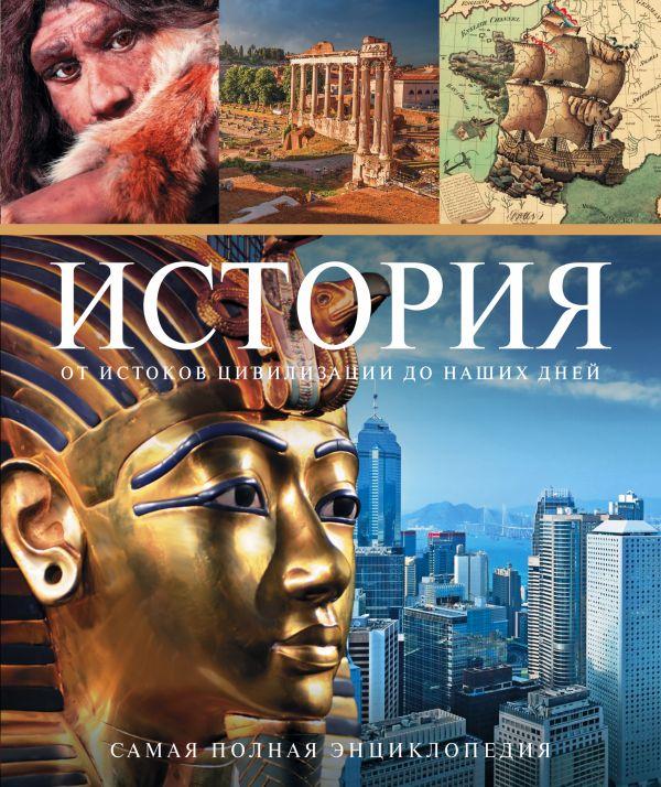 Самая полная энциклопедия. История от истоков цивилизации до наших дней