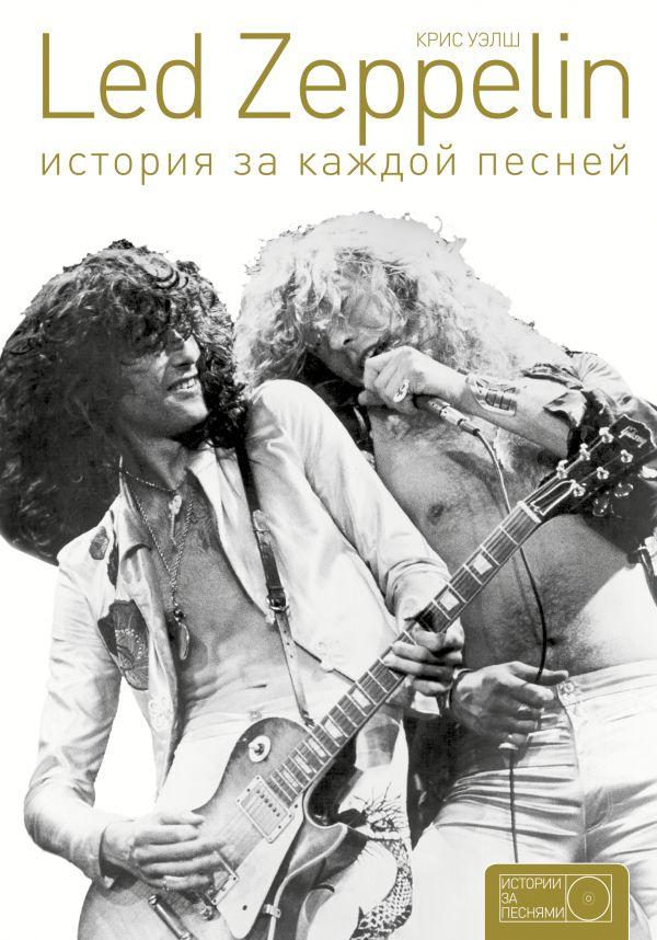 «Led Zeppelin: история за каждой песней»