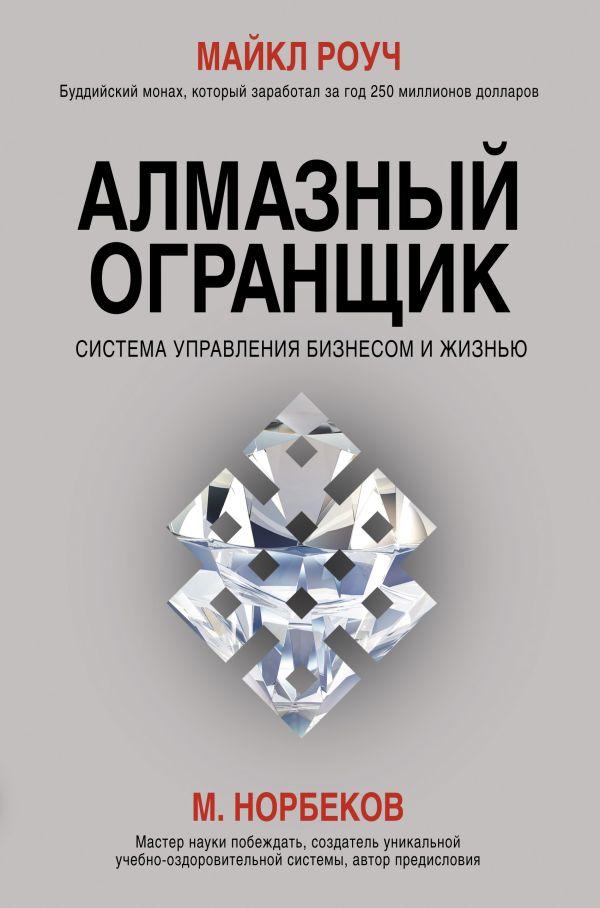 Алмазный Огранщик: система управления бизнесом и жизнью