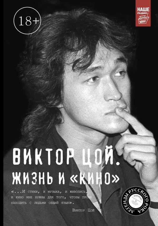 «Виктор Цой. Жизнь и Кино»