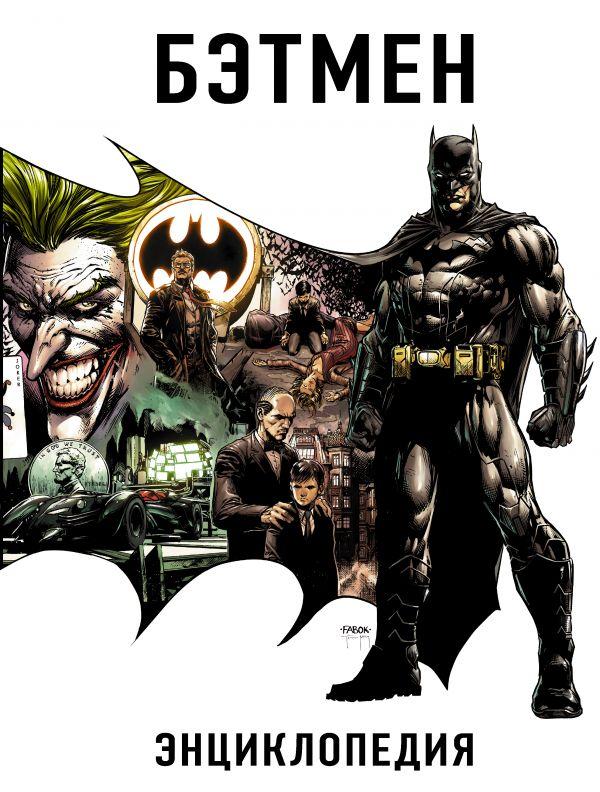 «Бэтмен. Энциклопедия»