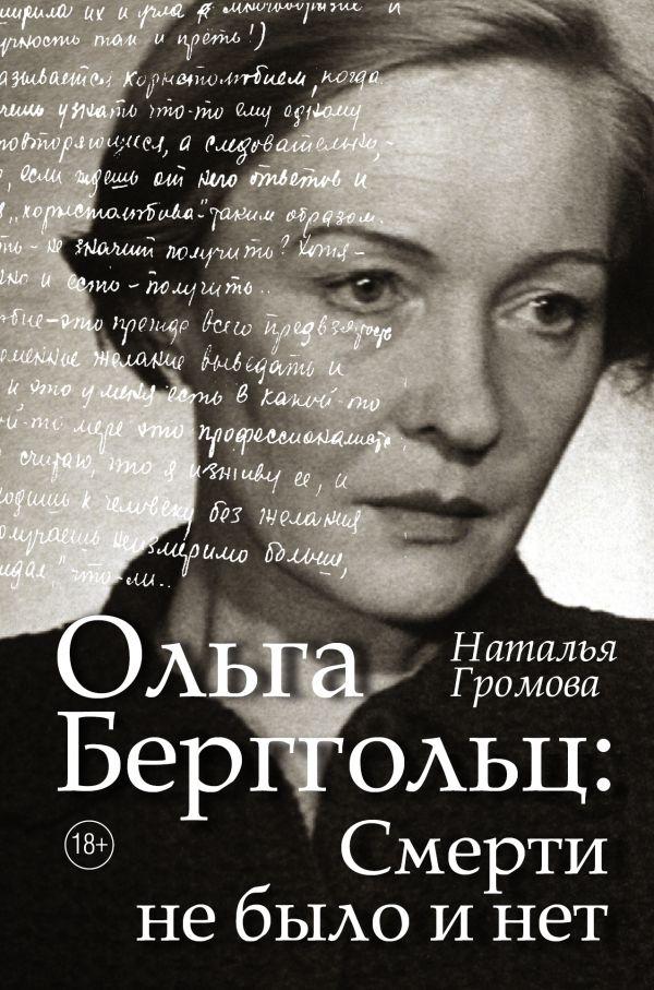 «Ольга Берггольц : смерти не было и нет»