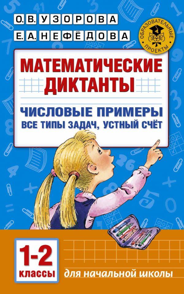 Математические диктанты. Числовые примеры. Все типы задач. Устный счет. 1-2 классы