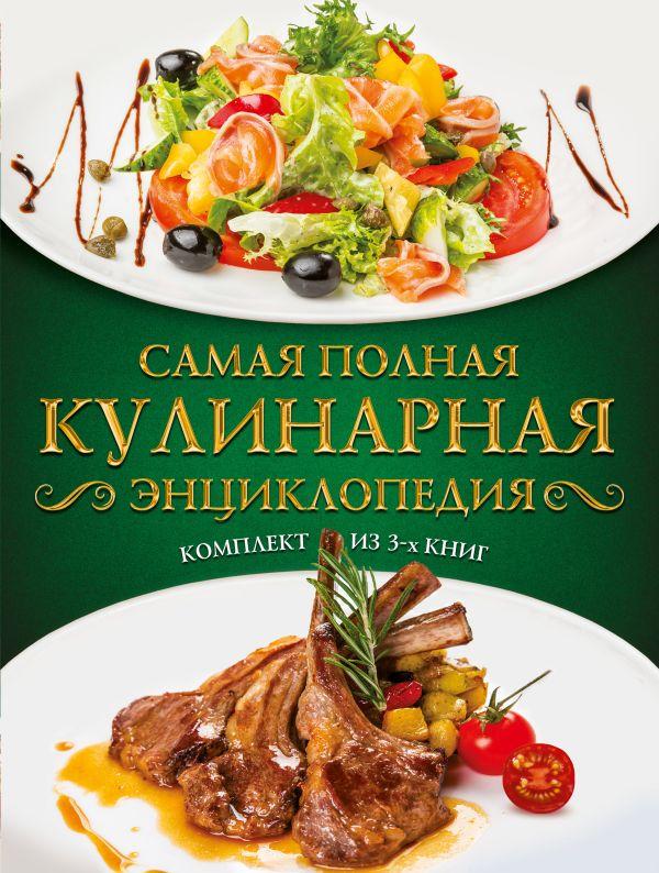 Самая полная кулинарная энциклопедия
