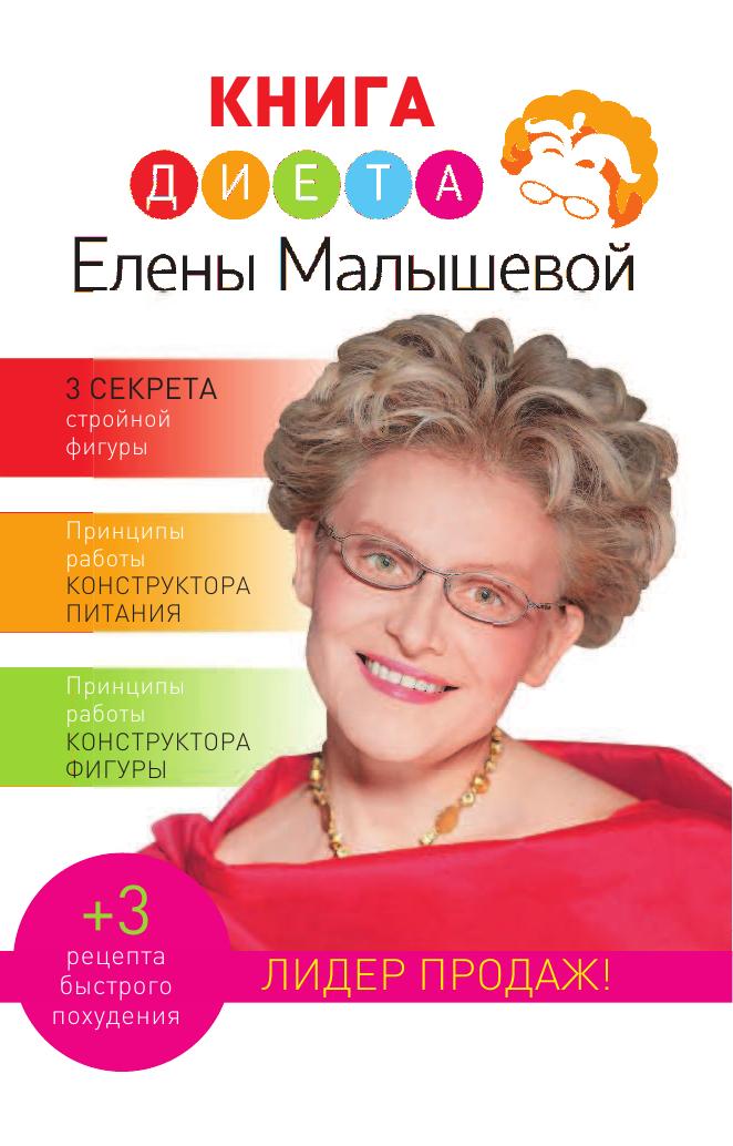 Диета Елены Малышевой С Витамином Д Купить