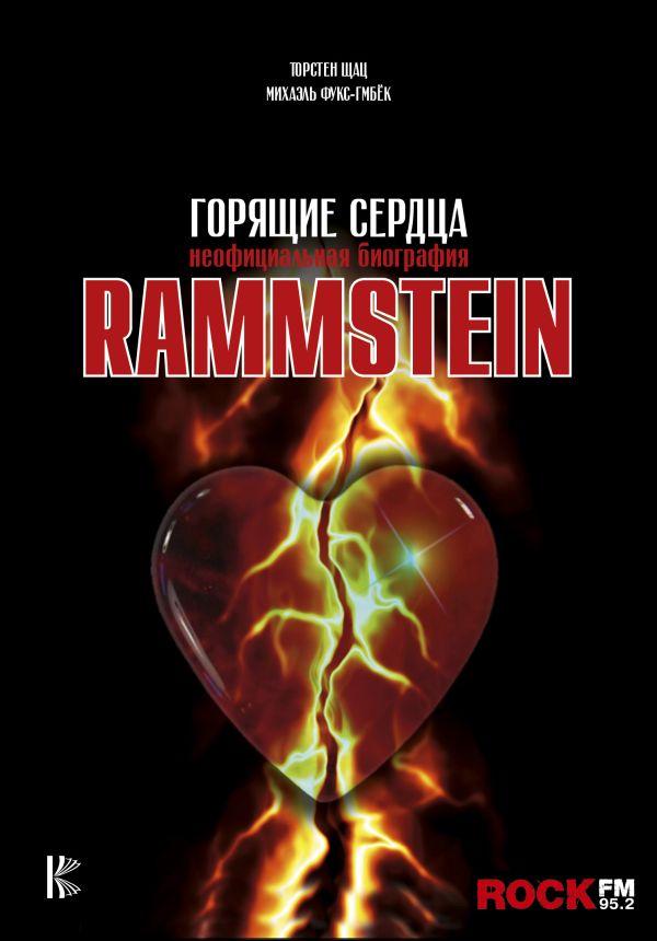 «Rammstein. Горящие сердца»
