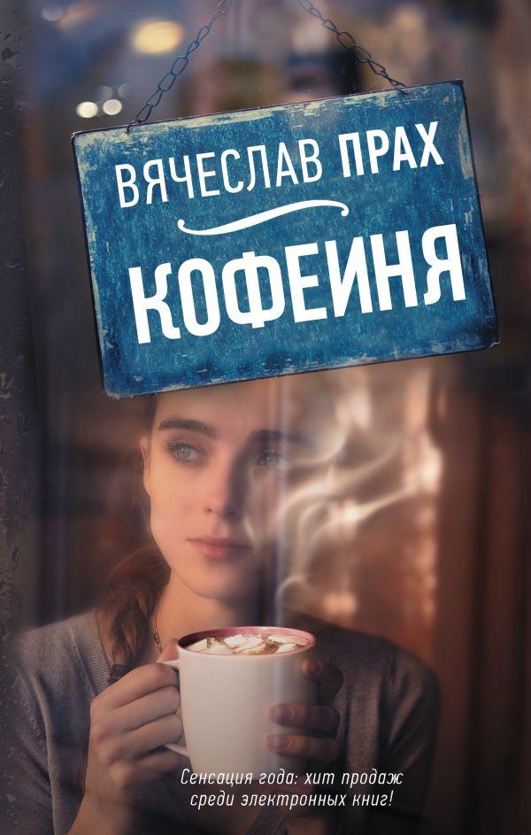 «Кофейня»