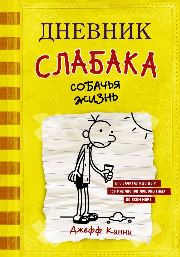«Дневник слабака. Собачья жизнь»