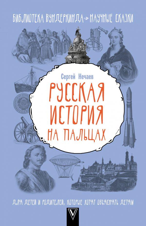 «Русская история на пальцах»
