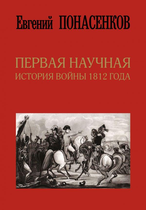 «Первая научная история войны 1812 года»