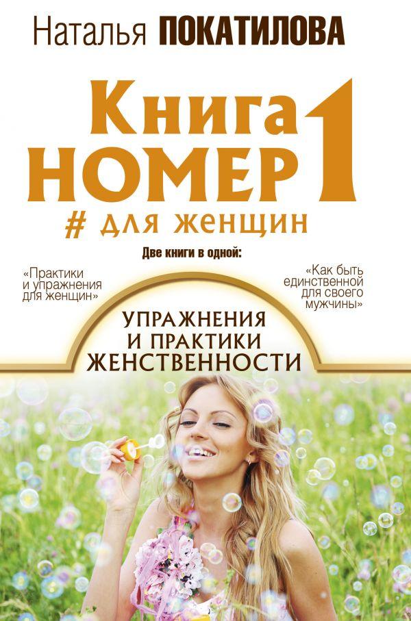 «Книга номер 1 # для женщин»
