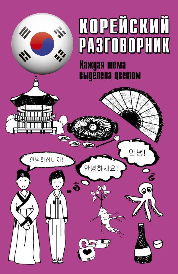 «Корейский разговорник»