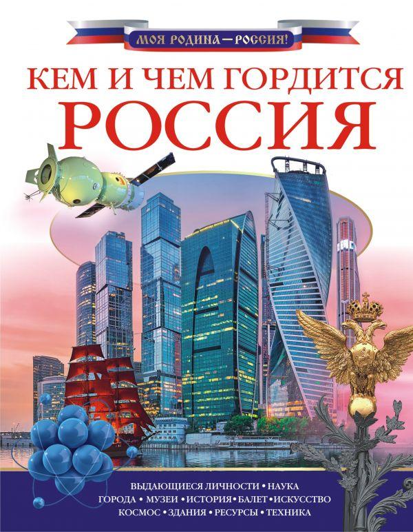 «Кем и чем гордится Россия?»