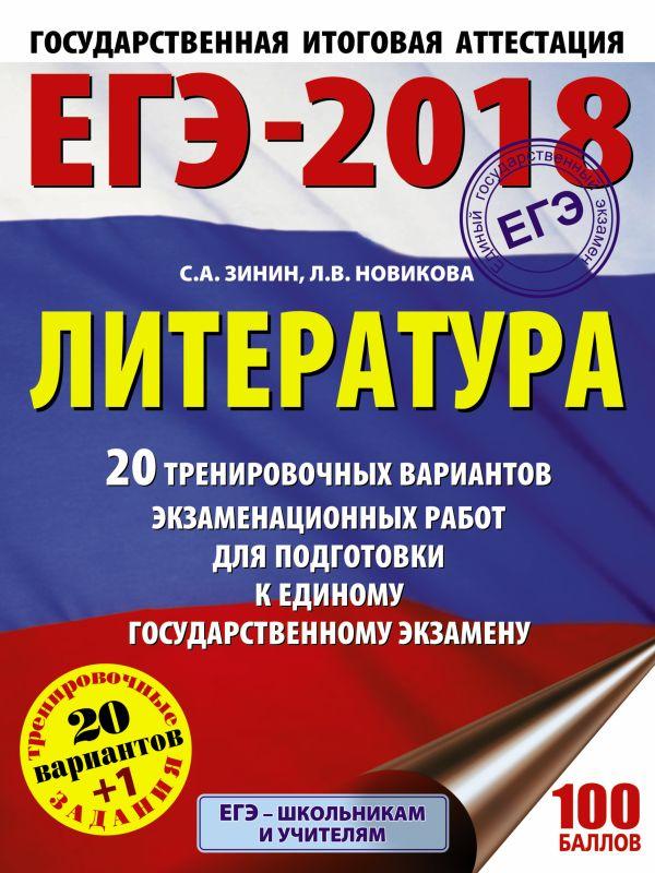 ЕГЭ 2018 по литературе