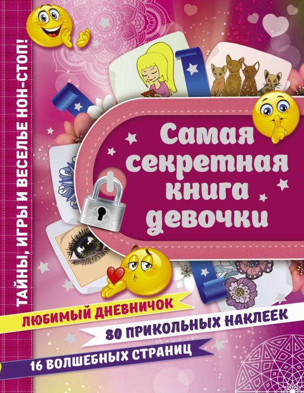 Самая секретная книга девочки