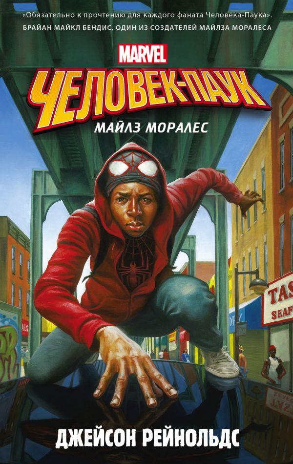 «Человек-Паук. Майлз Моралес»
