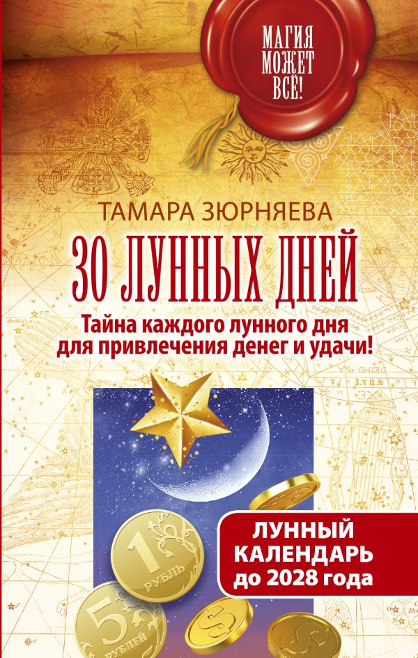 30 лунных дней. Тайна каждого лунного дня для привлечения денег и удачи! Лунный календарь до 2028 года