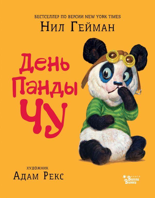 «День панды Чу»