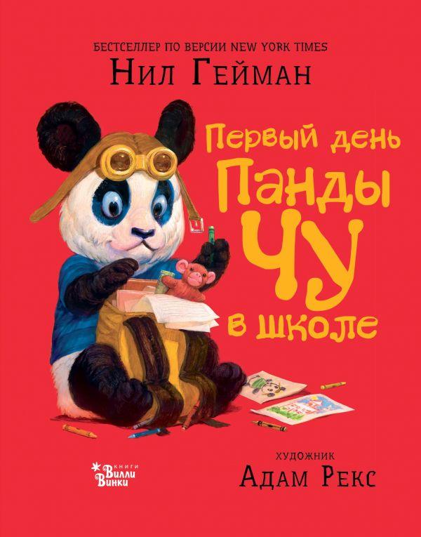 «Первый день панды Чу в школе»
