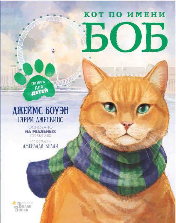 «Кот по имени Боб»