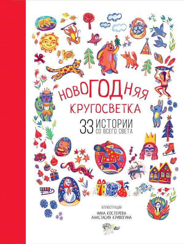 «Новогодняя кругосветка. 33 истории со всего света»