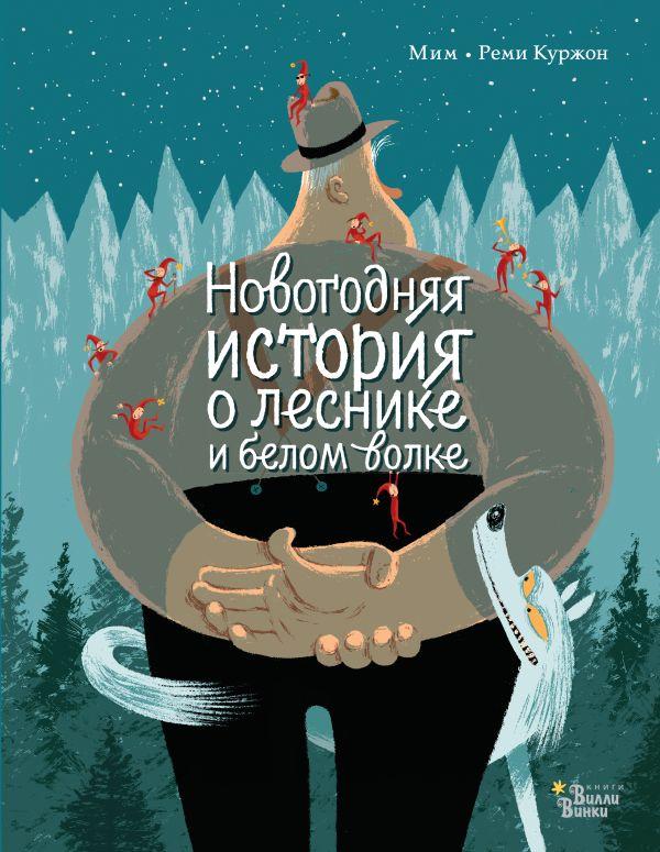«Новогодняя история о леснике и белом волке»