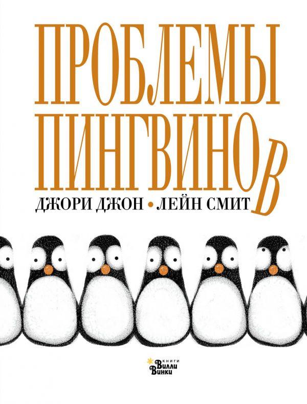 «Проблемы пингвинов»
