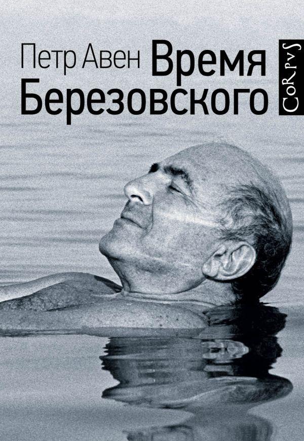 «Время Березовского»