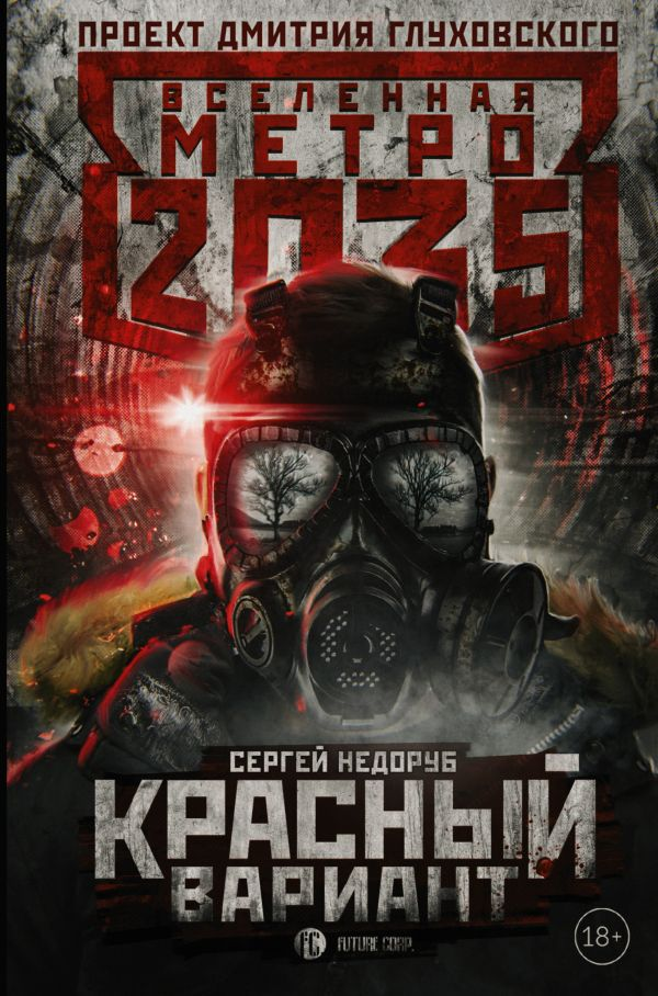 http://cdn.ast.ru/v2/ASE000000000831580/COVER/cover1__w600.jpg
