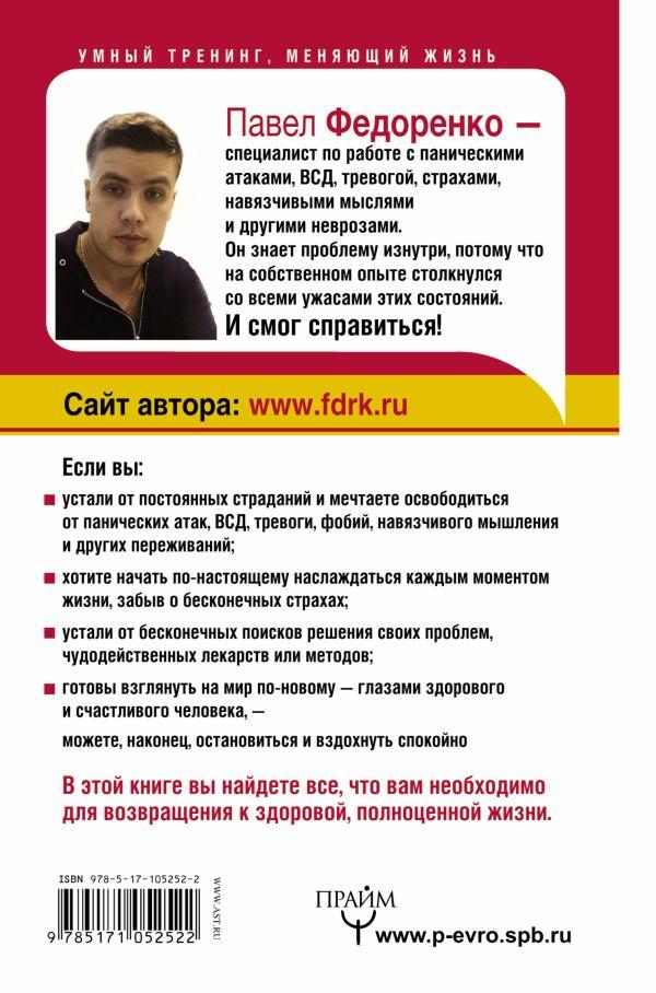 Павел Федоренко - молодой перспективный психолог