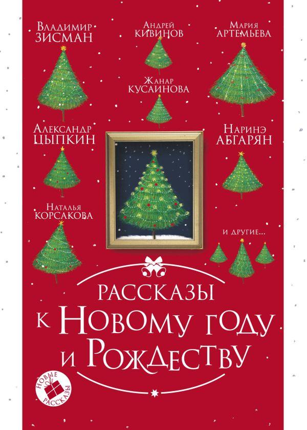 «Рассказы к Новому году и Рождеству»