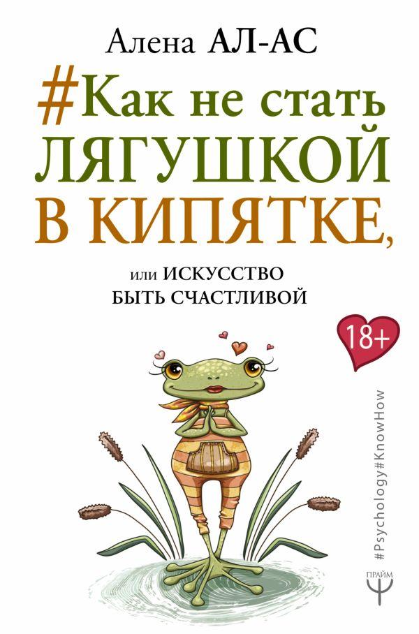 Как не стать лягушкой в кипятке, или Искусство быть счастливой