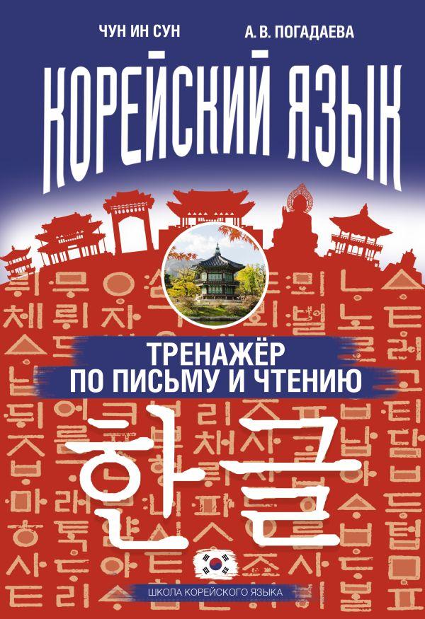 «Корейский язык. Тренажёр по письму и чтению»