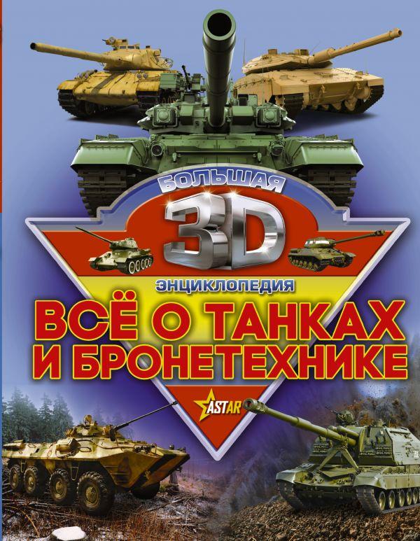 «Все о танках и бронетехнике»