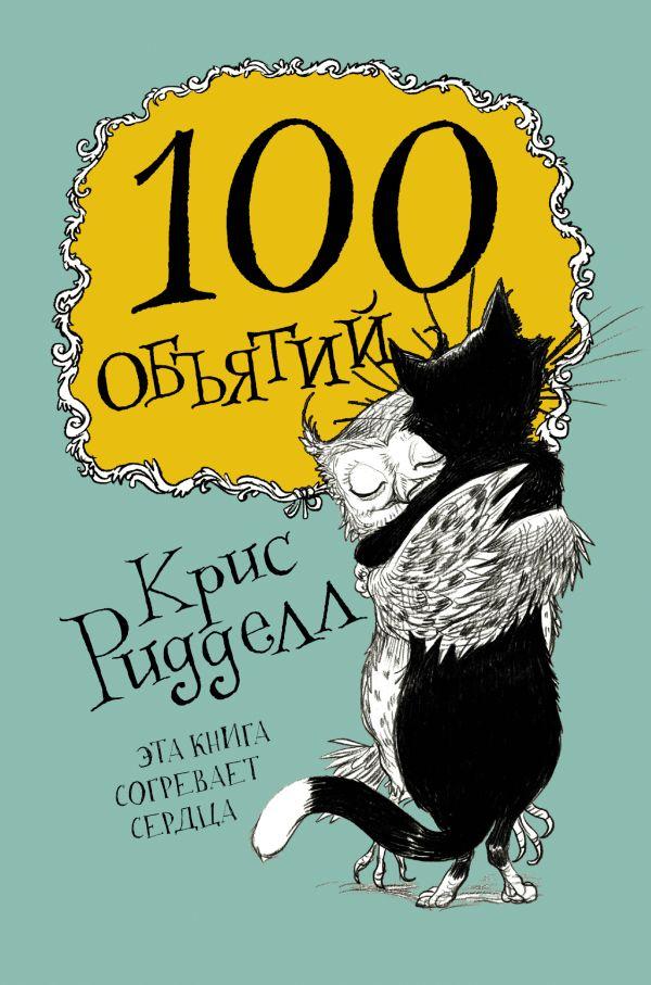 «100 объятий»