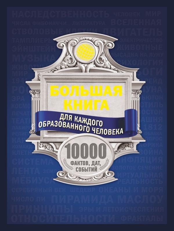 Большая книга каждого образованного человека. 10 000 фактов, дат, событий