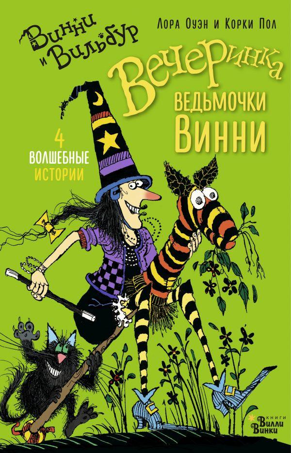 «Вечеринка ведьмочки Винни»