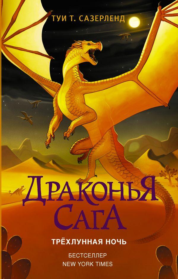 «Драконья сага. Трёхлунная ночь»