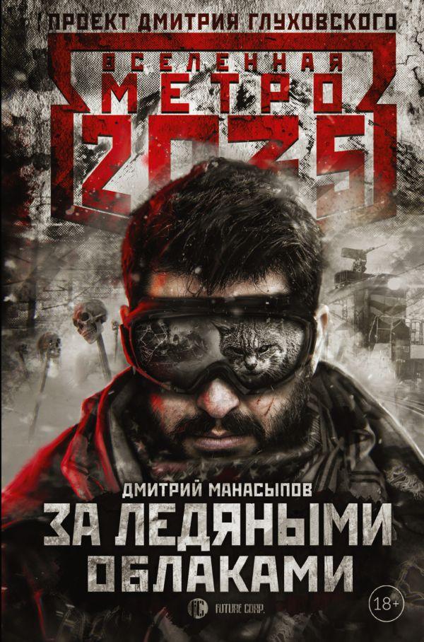 http://cdn.ast.ru/v2/ASE000000000836313/COVER/cover1__w600.jpg