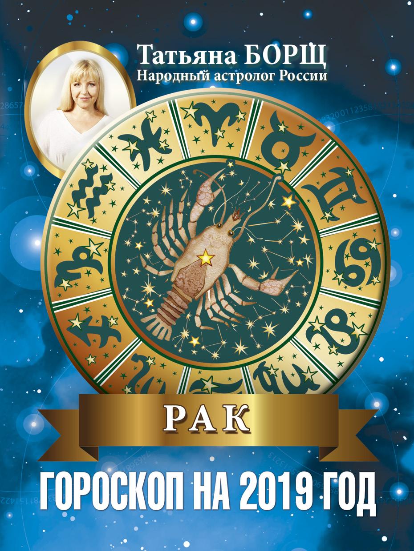 Гороскоп на 2019 год для знака зодиака Козерог новые фото
