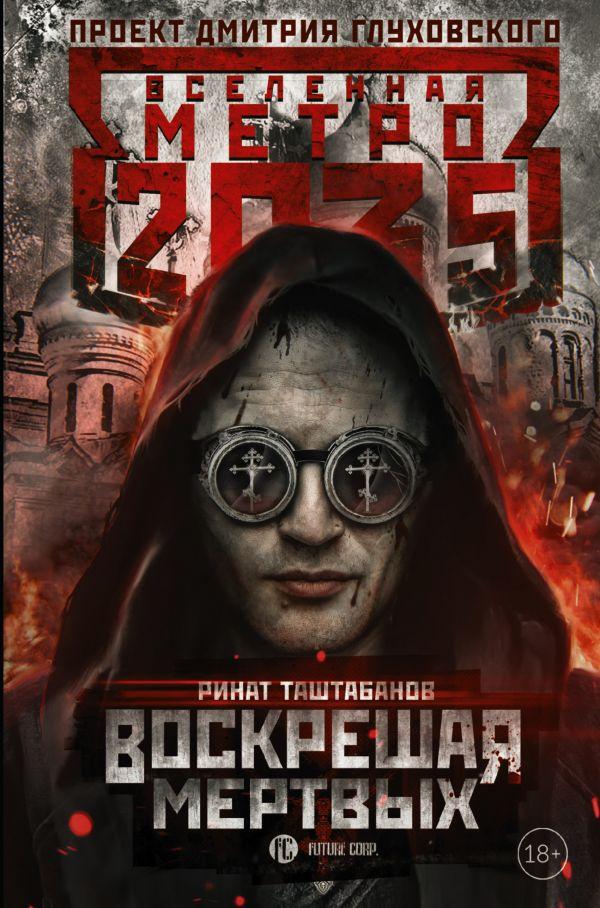 http://cdn.ast.ru/v2/ASE000000000837106/COVER/cover1__w600.jpg