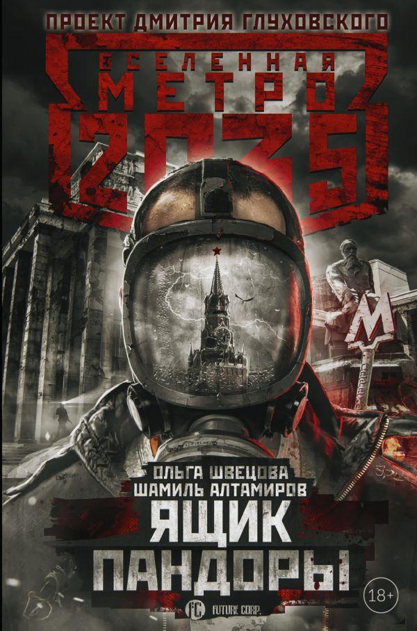 http://cdn.ast.ru/v2/ASE000000000837707/COVER/cover1__w600.jpg